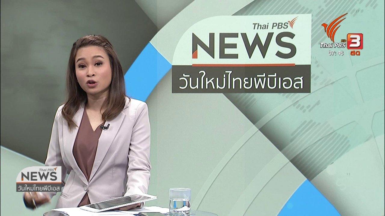 วันใหม่  ไทยพีบีเอส - C-site Report : ลอยกระทงลดขยะ