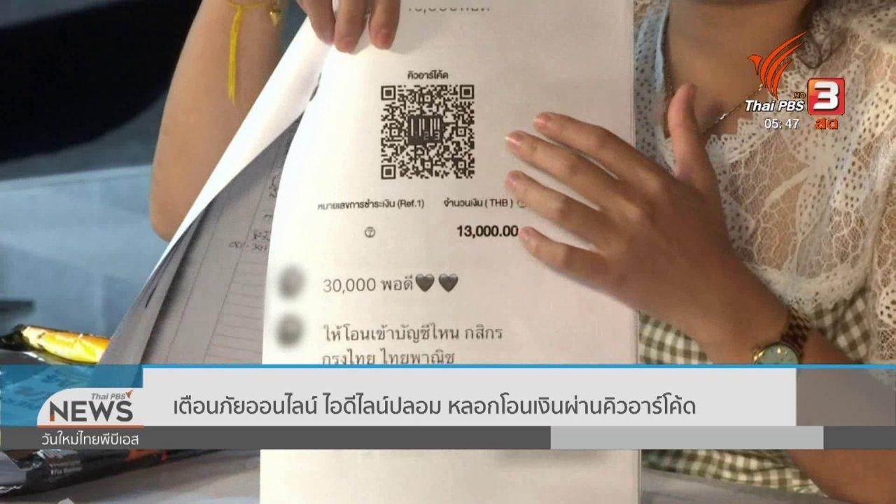 วันใหม่  ไทยพีบีเอส - เตือนภัยออนไลน์ : ไอดีไลน์ปลอม หลอกโอนเงินผ่านคิวอาร์โค้ด