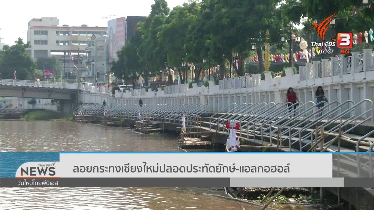 วันใหม่  ไทยพีบีเอส - ส่องความเสี่ยง : เหตุจมน้ำในช่วงลอยกระทง