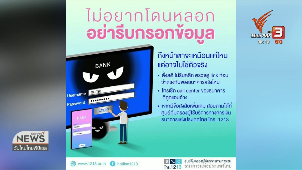 วันใหม่วาไรตี้ - จับตาข่าวเด่น : อีเมลปลอมระบาด ดูดเงินในบัญชีธนาคาร