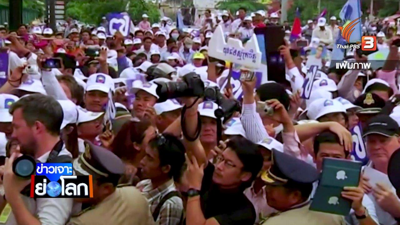 ข่าวเจาะย่อโลก - ท่าทีประเทศอาเซียนต่อฝ่ายค้านกัมพูชา