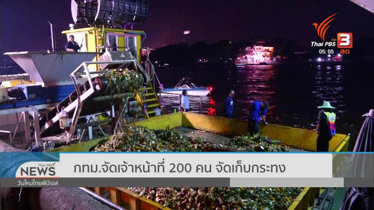 วันใหม่  ไทยพีบีเอส - กทม.จัดเจ้าหน้าที่ 200 คน จัดเก็บกระทง