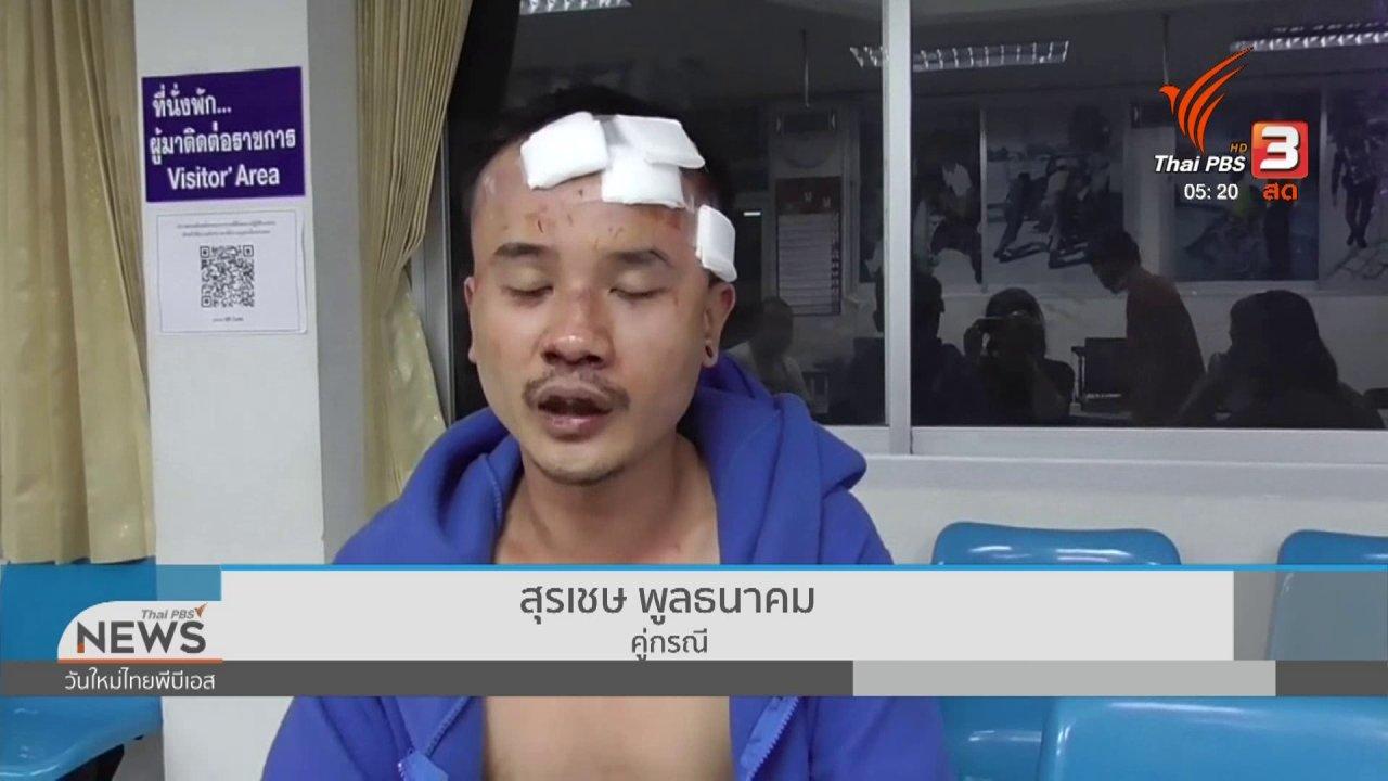 วันใหม่  ไทยพีบีเอส - กลุ่มวัยรุ่นทำร้ายกันหน้าห้องฉุกเฉิน รพ.อ่างทอง