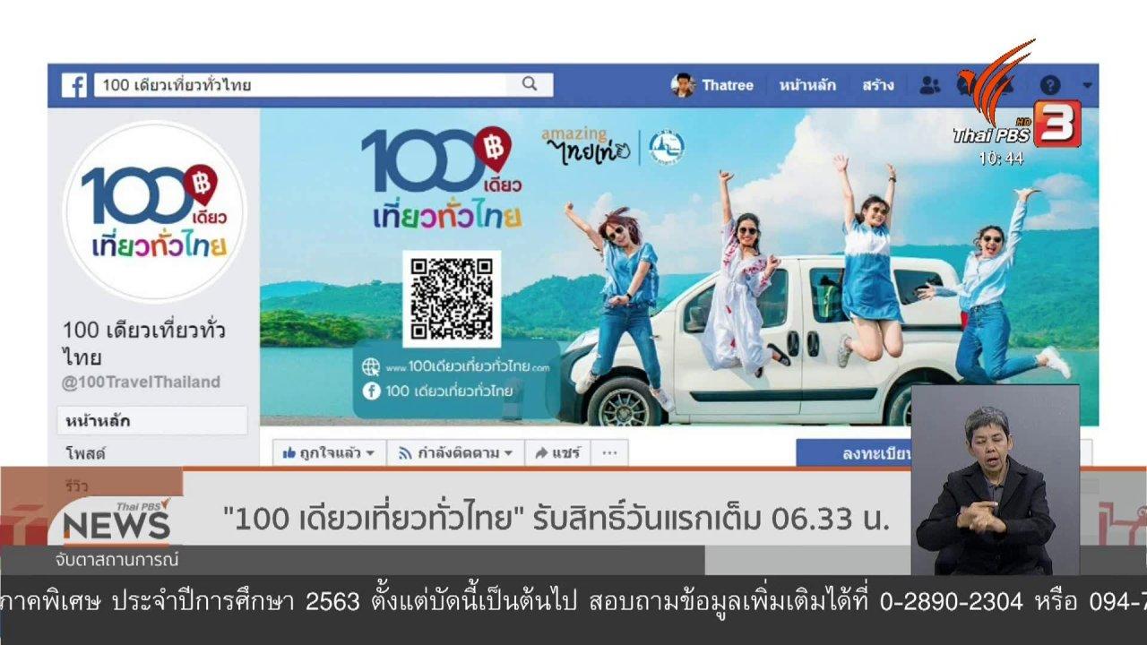 จับตาสถานการณ์ - 100 เดียวเที่ยวทั่วไทย รับสิทธิ์วันแรกเต็ม 06.33 น.
