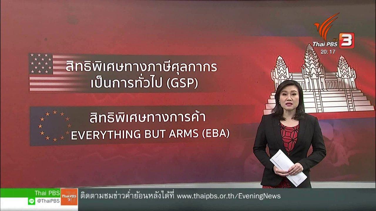 ข่าวค่ำ มิติใหม่ทั่วไทย - วิเคราะห์สถานการณ์ต่างประเทศ : ชาติตะวันตกใช้การค้ากดดันกัมพูชา