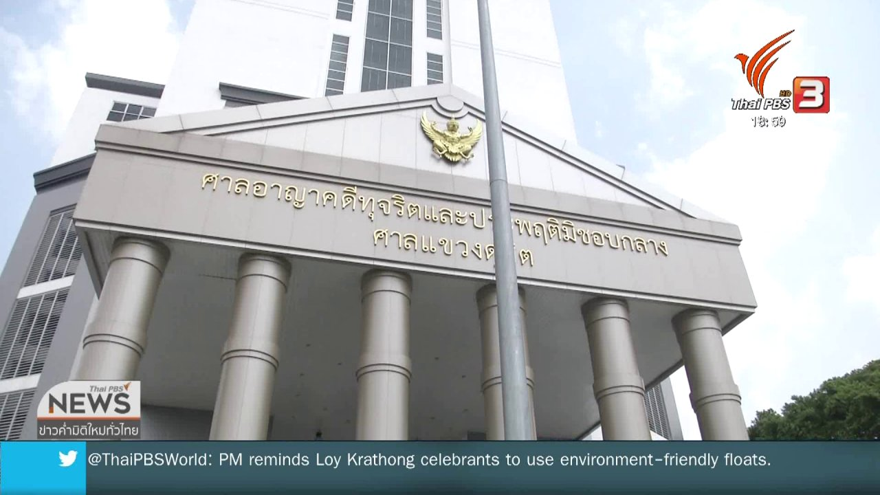 """ข่าวค่ำ มิติใหม่ทั่วไทย - ศาลอนุมัติหมายจับ """"ชัยวัฒน์"""" พร้อมพวก คดีบิลลี่"""