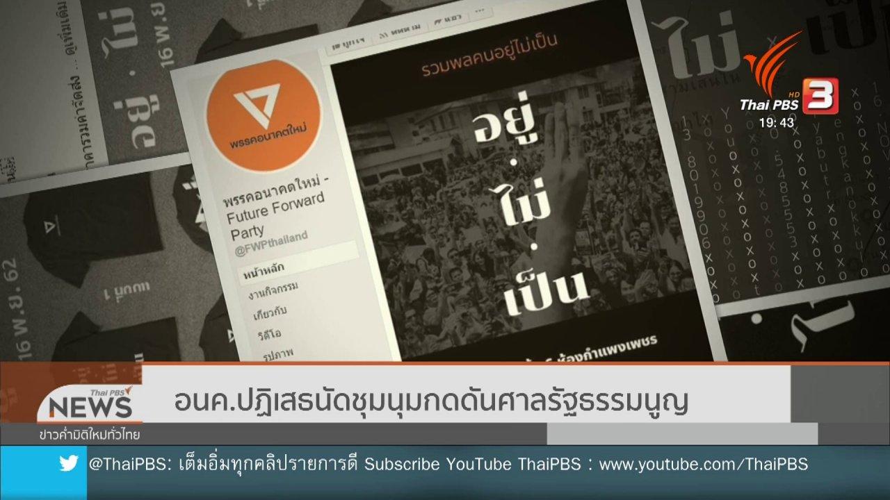 ข่าวค่ำ มิติใหม่ทั่วไทย - อนาคตใหม่ปฏิเสธนัดชุมนุมกดดันศาลรัฐธรรมนูญ