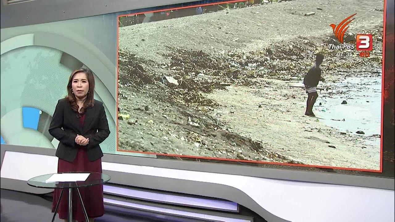 วันใหม่  ไทยพีบีเอส - ส่องความเสี่ยง : การจัดการขยะพลาสติก