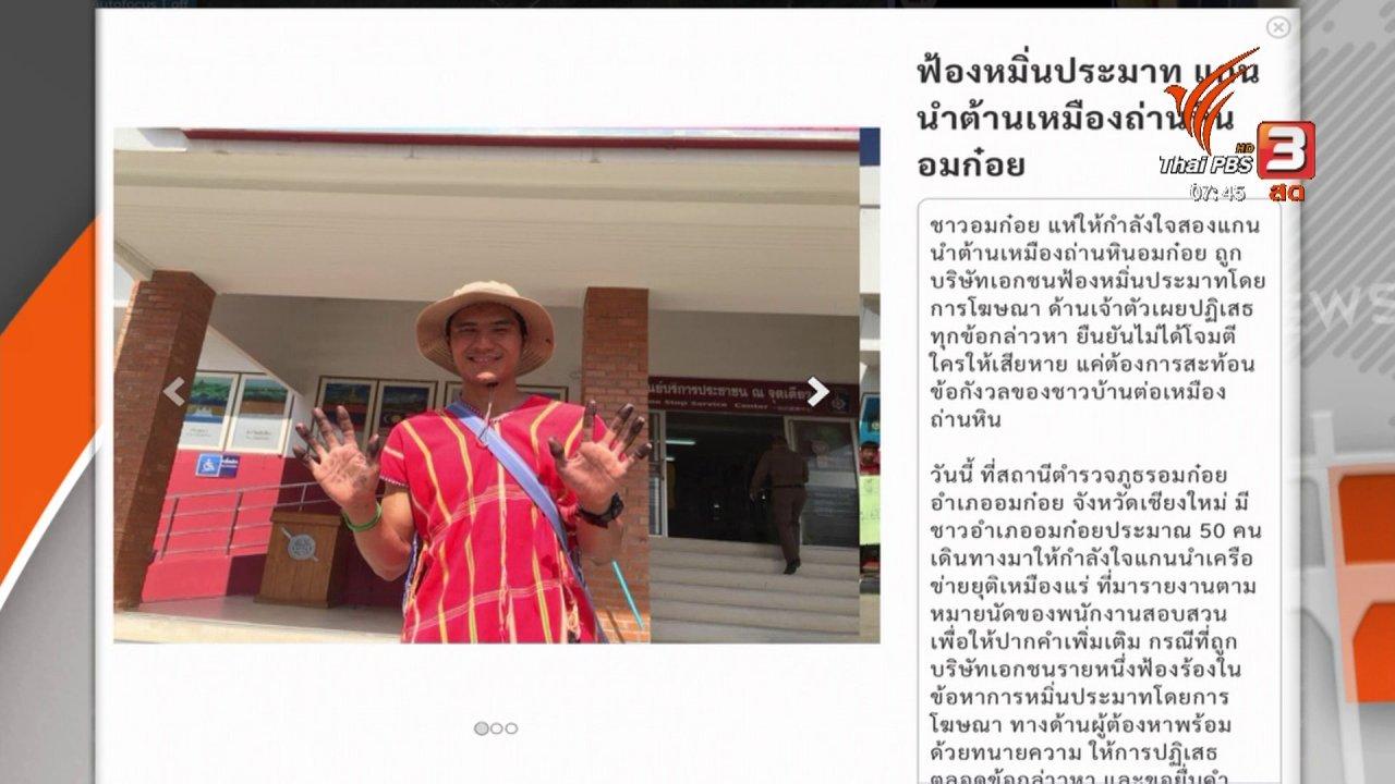 วันใหม่  ไทยพีบีเอส - C-site Report : นักเคลื่อนไหวเรื่องสิทธิ์