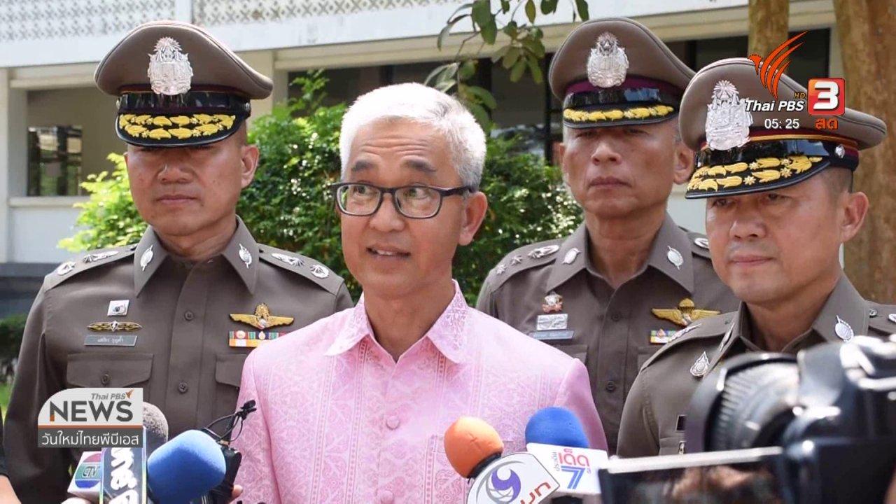 วันใหม่  ไทยพีบีเอส - ยิงกลางศาลจังหวัดจันทบุรี - คดีพิพาทมรดก
