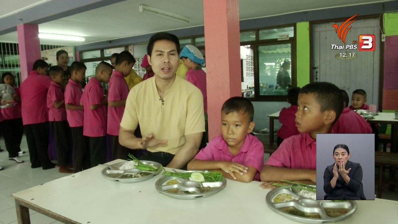 จับตาสถานการณ์ - ตะลุยทั่วไทย : โรงเรียนเด็กกินผัก