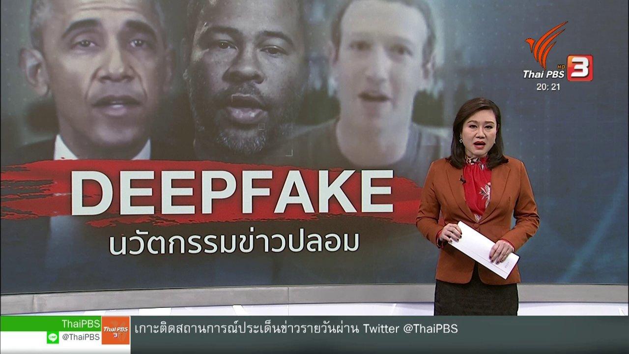 ข่าวค่ำ มิติใหม่ทั่วไทย - วิเคราะห์สถานการณ์ต่างประเทศ : Deepfake คลิปปลอมลวงโลก