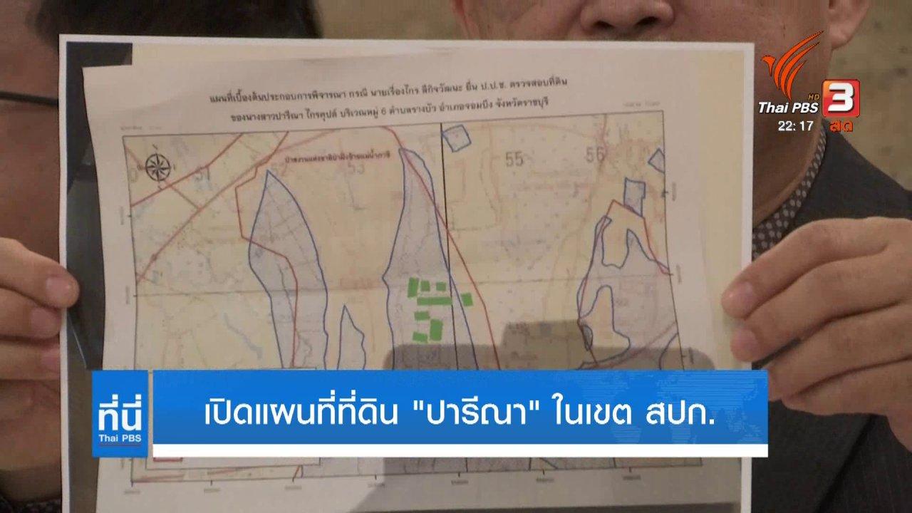 """ที่นี่ Thai PBS - ที่ดินฟาร์มไก่ """"ปารีณา"""" ถูกกล่าวหาอยู่ในเขต สปก."""