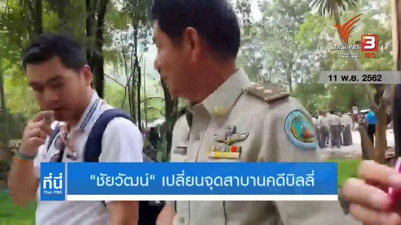 """ที่นี่ Thai PBS - ดีเอสไอเร่งสรุปสำนวนคดีฆาตกรรม """"บิลลี่"""""""