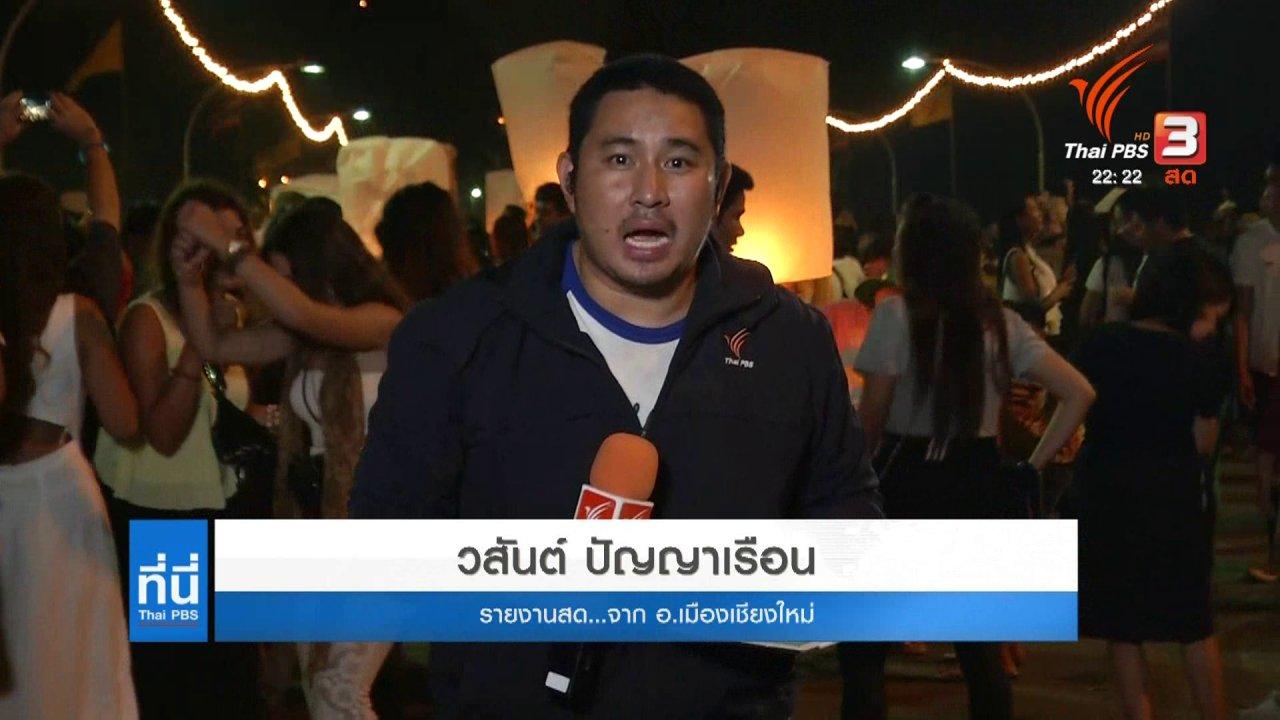 ที่นี่ Thai PBS - คุมเข้มการปล่อยโคมลอย งานลอยกระทง จ.เชียงใหม่