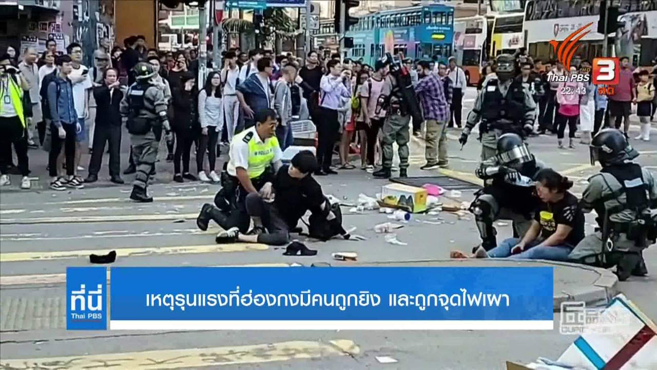 ที่นี่ Thai PBS - เหตุรุนแรงที่ฮ่องกงมีคนถูกยิง และถูกจุดไฟเผา
