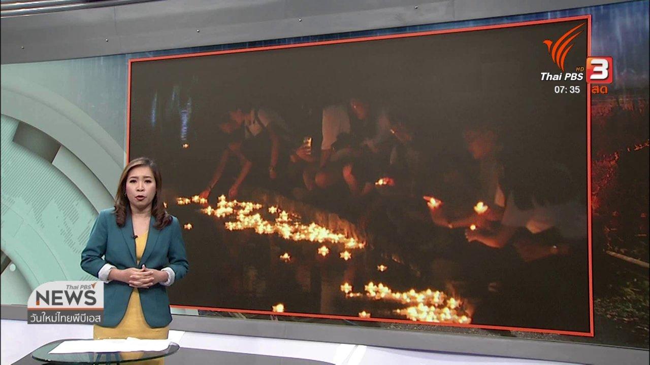 วันใหม่  ไทยพีบีเอส - ส่องความเสี่ยง : อุบัติเหตุในวันลอยกระทง