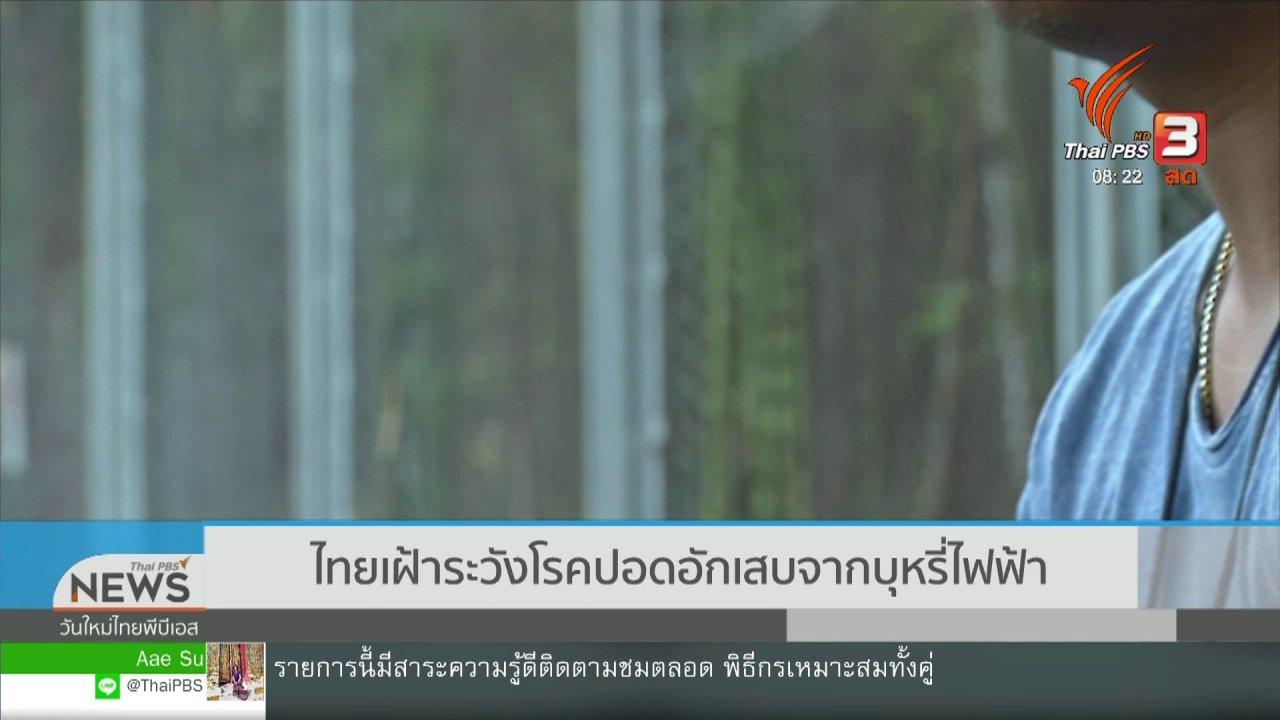 วันใหม่วาไรตี้ - จับตาข่าวเด่น : ไทยเฝ้าระวังโรคปอดอักเสบ จากบุหรี่ไฟฟ้า