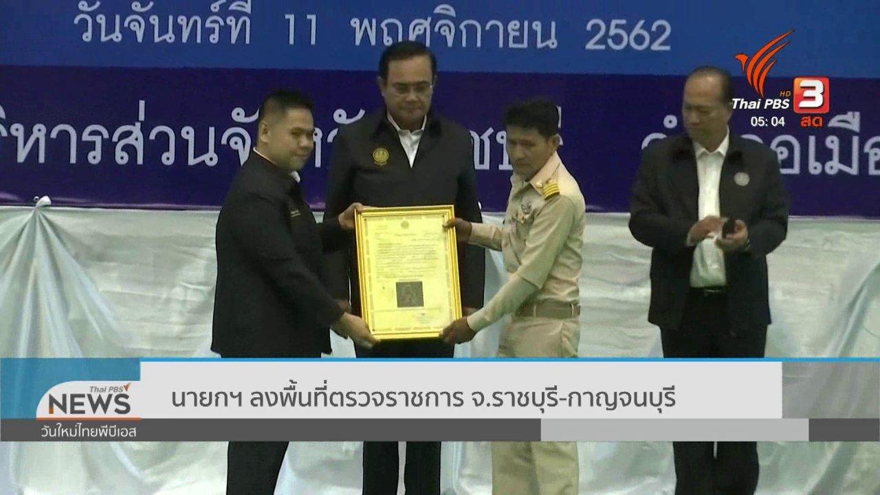 วันใหม่  ไทยพีบีเอส - นายกฯ ลงพื้นที่ตรวจราชการ จ.ราชบุรี - กาญจนบุรี