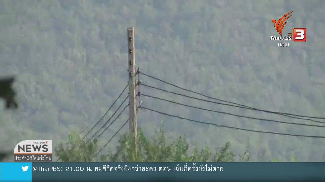 """ข่าวค่ำ มิติใหม่ทั่วไทย - เร่งสอบที่ดินฟาร์มไก่ """"ปารีณา"""" ส.ส.พลังประชารัฐ"""