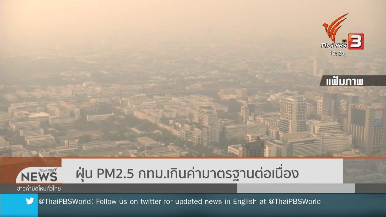 ข่าวค่ำ มิติใหม่ทั่วไทย - ฝุ่น PM2.5 กทม.เกินค่ามาตรฐานต่อเนื่อง