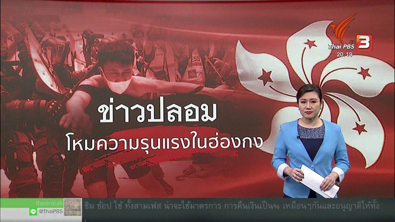 ข่าวค่ำ มิติใหม่ทั่วไทย - วิเคราะห์สถานการณ์ต่างประเทศ : ข่าวลือสะพัด สาเหตุประท้วงฮ่องกงทวีความรุนแรง