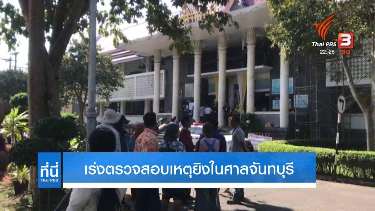 ที่นี่ Thai PBS - เหตุยิงในศาลจันทบุรี