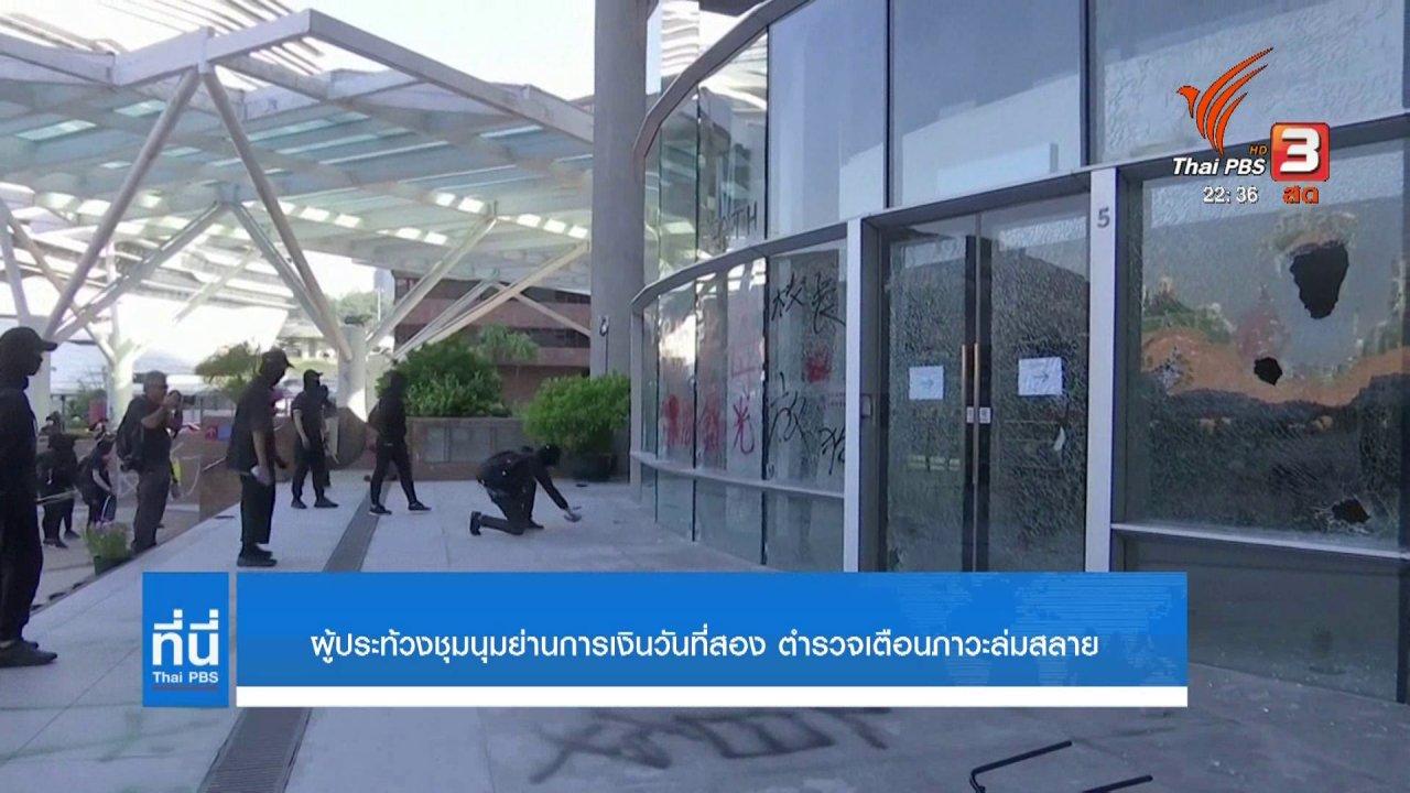 ที่นี่ Thai PBS - ฮ่องกงเดือด ผู้ประท้วงชุมนุมย่านการเงิน