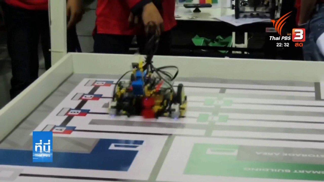 ที่นี่ Thai PBS - เยาวชนไทยคว้า 7 รางวัล โอลิมปิกหุ่นยนต์โลก