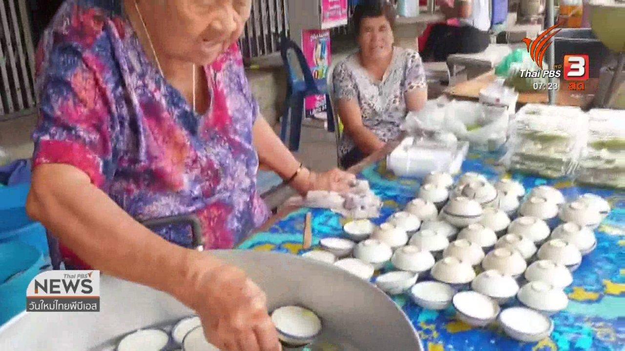 """วันใหม่  ไทยพีบีเอส - ชั่วโมงทำกิน : เปิดลงทะเบียน """"ชิมช้อปใช้ 3"""" วันนี้ (14 พ.ย. 62)"""