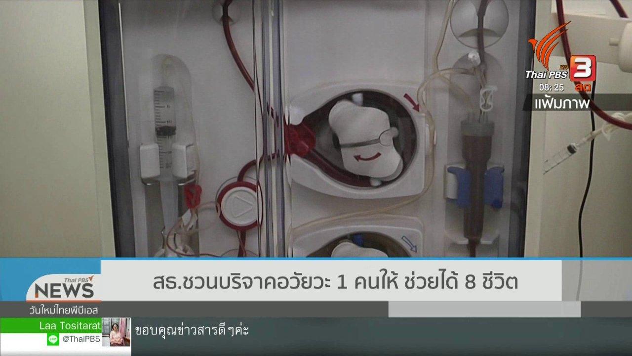 วันใหม่วาไรตี้ - จับตาข่าวเด่น : สธ.ชวนบริจาคอวัยวะ 1 คนให้ ช่วย 8 ชีวิต