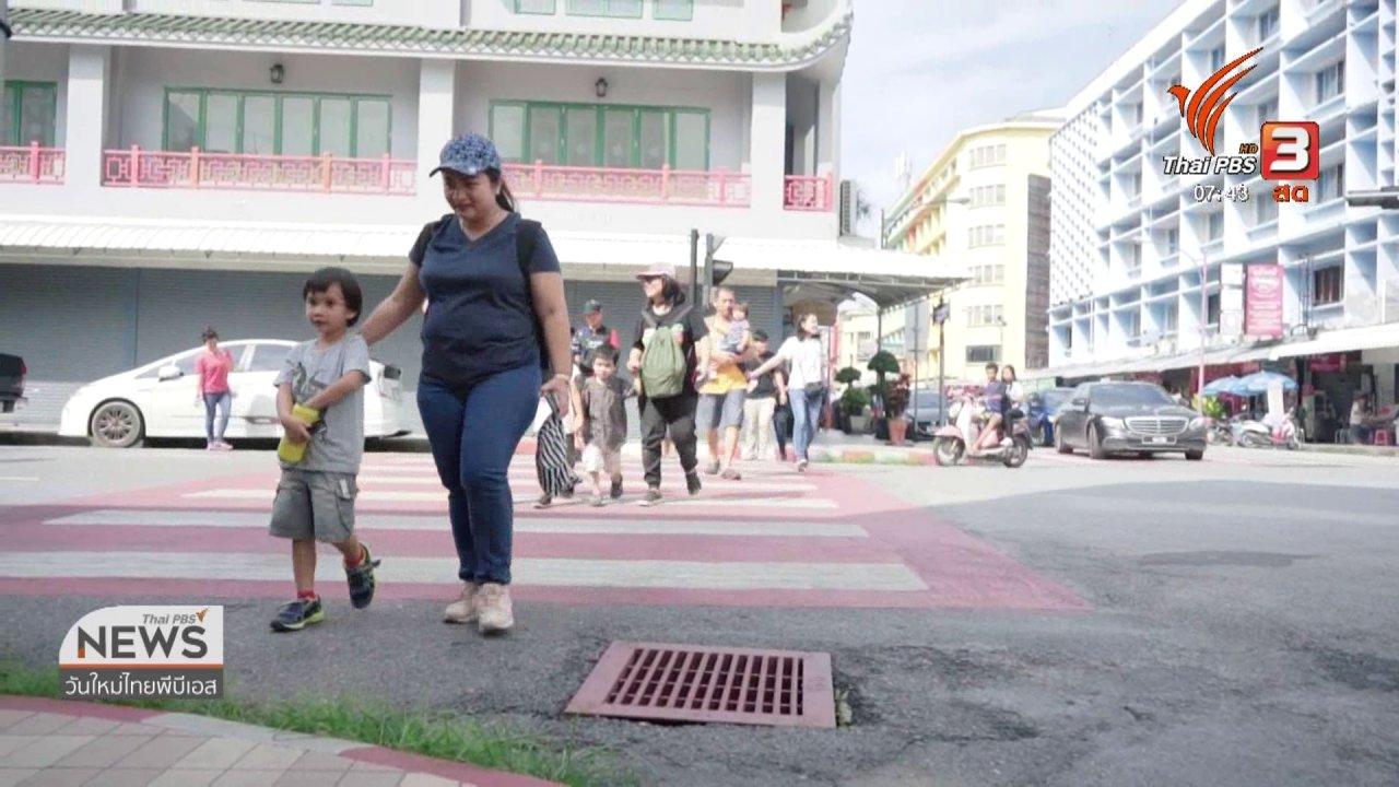 """วันใหม่  ไทยพีบีเอส - C-site Report : """"เดินเมืองหาดใหญ่"""" ชวนอาสาสมัครร่วมสำรวจและถอดรหัสเมือง"""