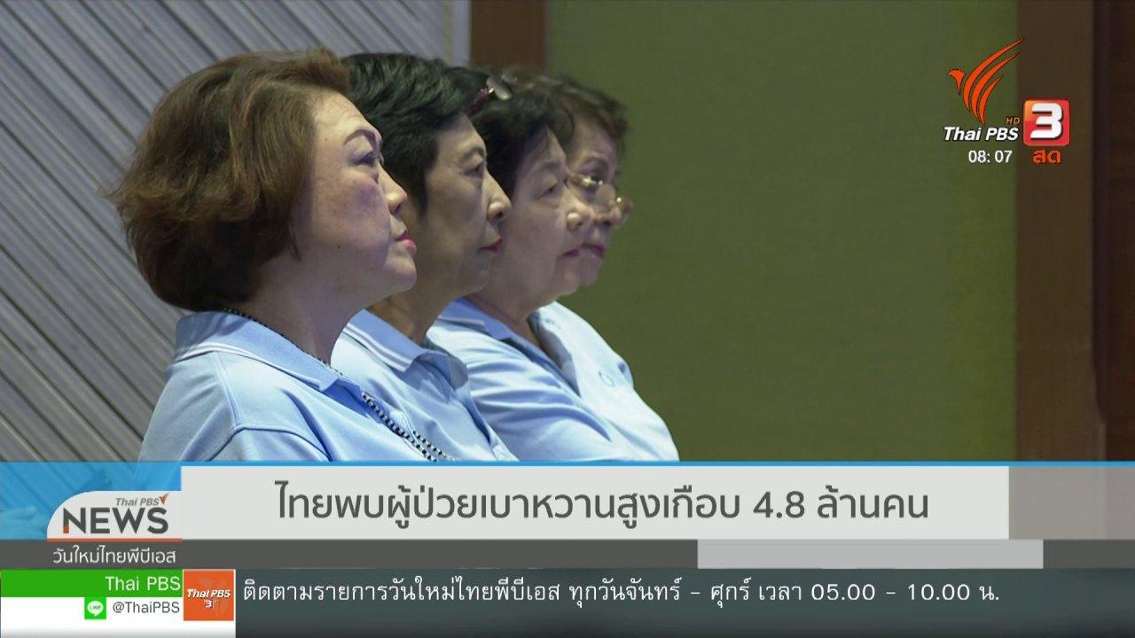 วันใหม่วาไรตี้ - จับตาข่าวเด่น : ไทยพบผู้ป่วยเบาหวาน เกือบ 4.8 ล้านคน