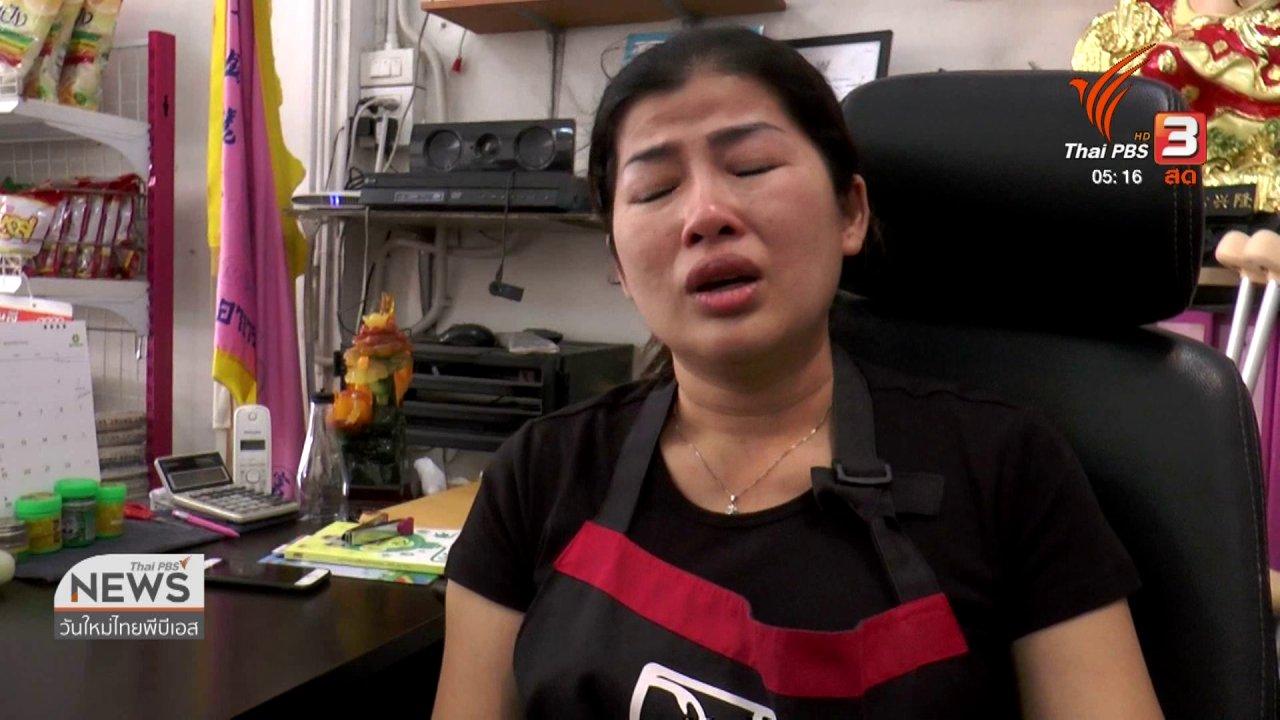 วันใหม่  ไทยพีบีเอส - เยียวยาผู้บาดเจ็บเหตุสายไฟแรงสูงขาดจนลุกเผาตัว