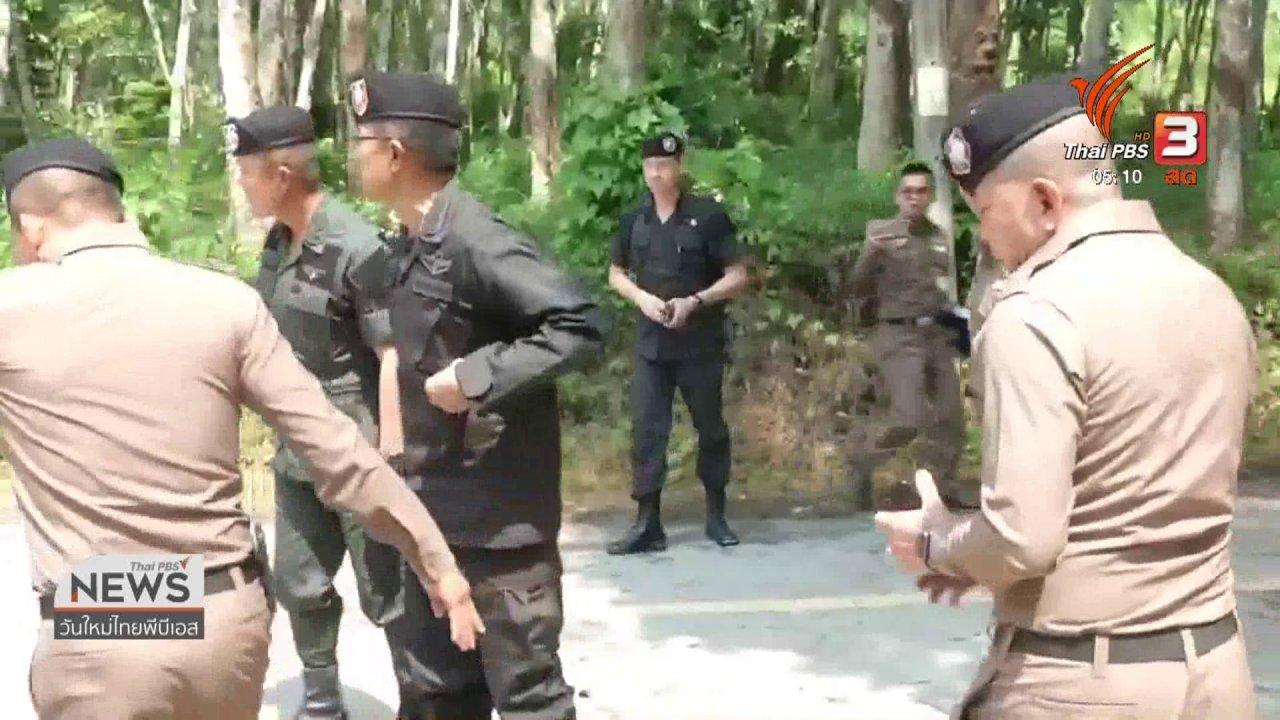 วันใหม่  ไทยพีบีเอส - ขยายผลผู้ร่วมก่อเหตุยิง ชรบ. 15 ศพ จ.ยะลา