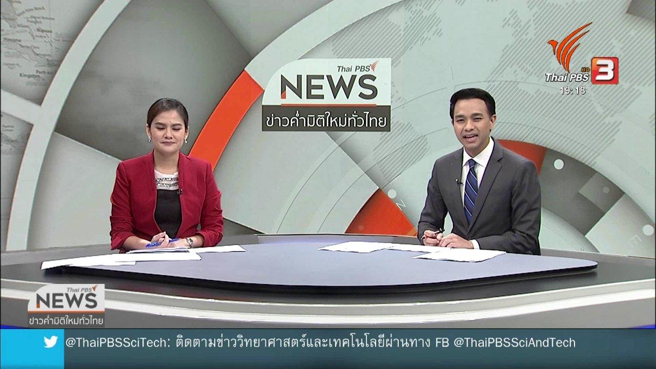 """ข่าวค่ำ มิติใหม่ทั่วไทย - """"วิษณุ"""" ยืนยันรัฐบาลไม่ได้นำเงินประกันสังคมมาปล่อยกู้"""