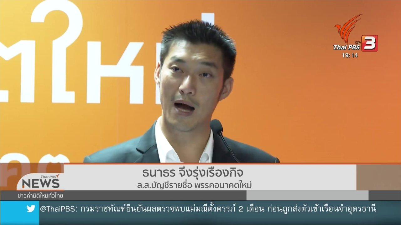 """ข่าวค่ำ มิติใหม่ทั่วไทย - """"ธนาธร"""" อ้างผิดข้อเดียวที่คัดค้านสืบทอดอำนาจ คสช."""