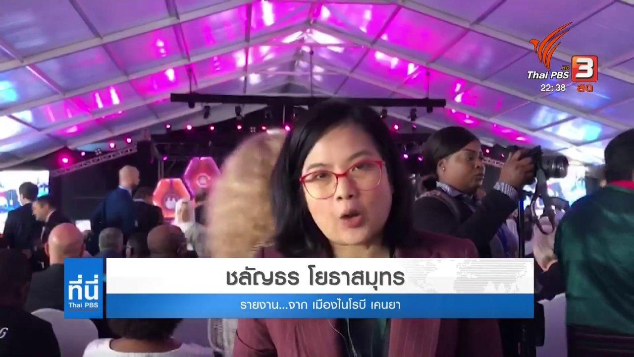 ที่นี่ Thai PBS - นานาชาติ ตั้งเป้า 3 ปัญหาคุกคามสิทธิทางเพศต้องหมดไป