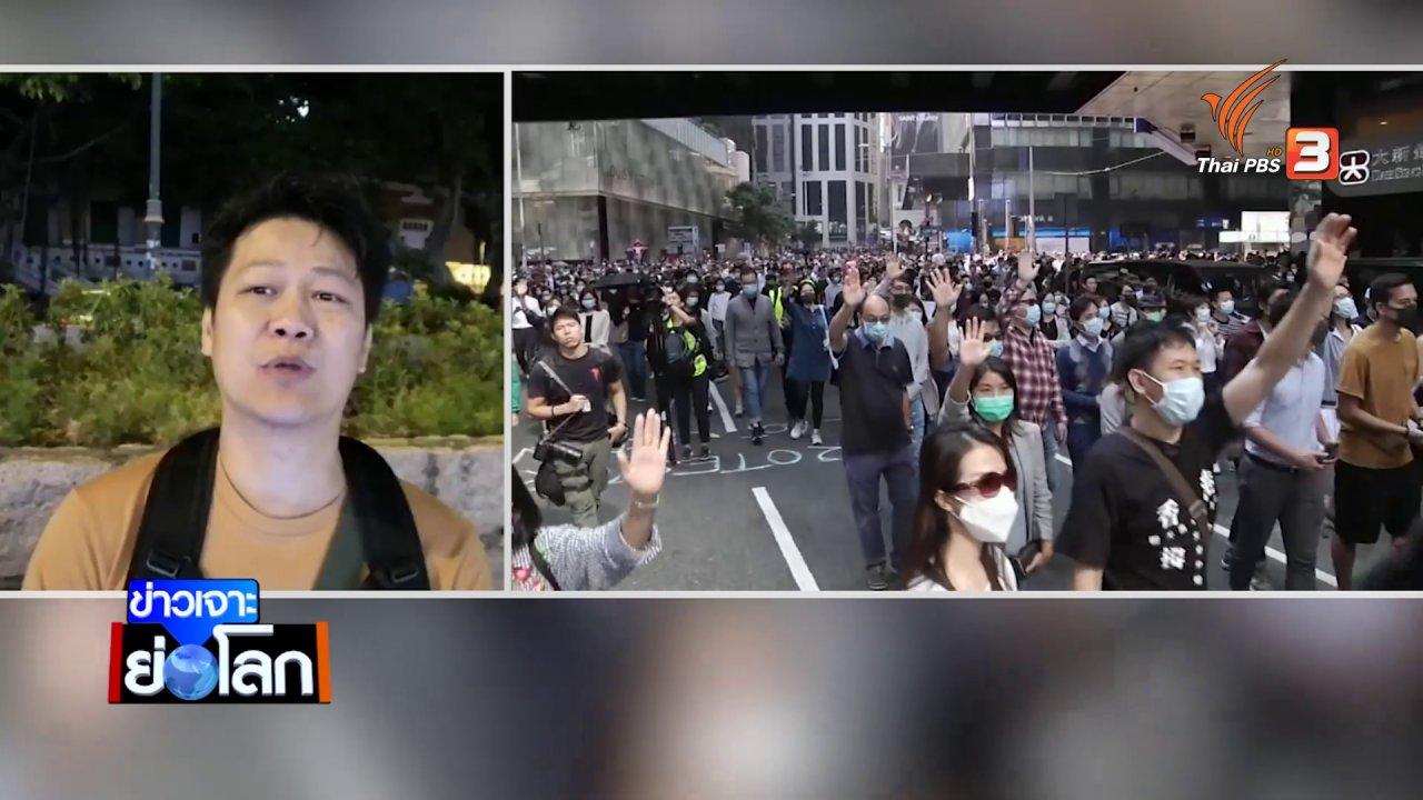 ข่าวเจาะย่อโลก - ผลกระทบนักศึกษาไทยและทัวร์ฮ่องกงยกเลิกเกือบทั้งหมด