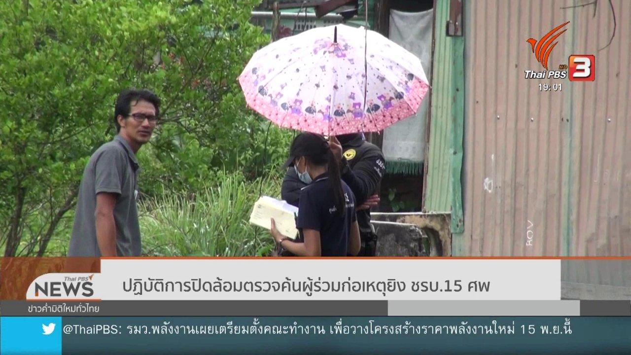 ข่าวค่ำ มิติใหม่ทั่วไทย - ปฏิบัติการปิดล้อมตรวจค้นผู้ร่วมก่อเหตุยิง ชรบ.15 ศพ