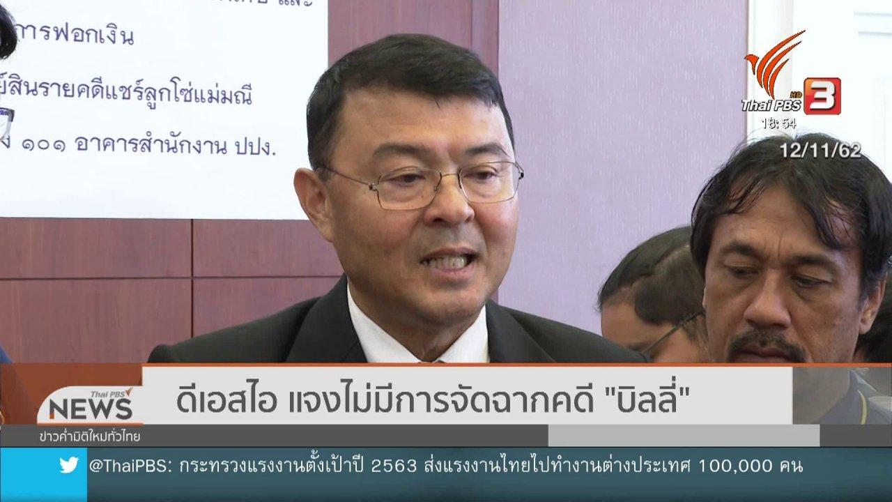 """ข่าวค่ำ มิติใหม่ทั่วไทย - ดีเอสไอแจงไม่มีการจัดฉากคดี """"บิลลี่"""""""