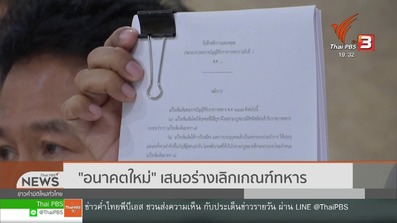ข่าวค่ำ มิติใหม่ทั่วไทย - อนาคตใหม่เสนอร่างเลิกเกณฑ์ทหาร
