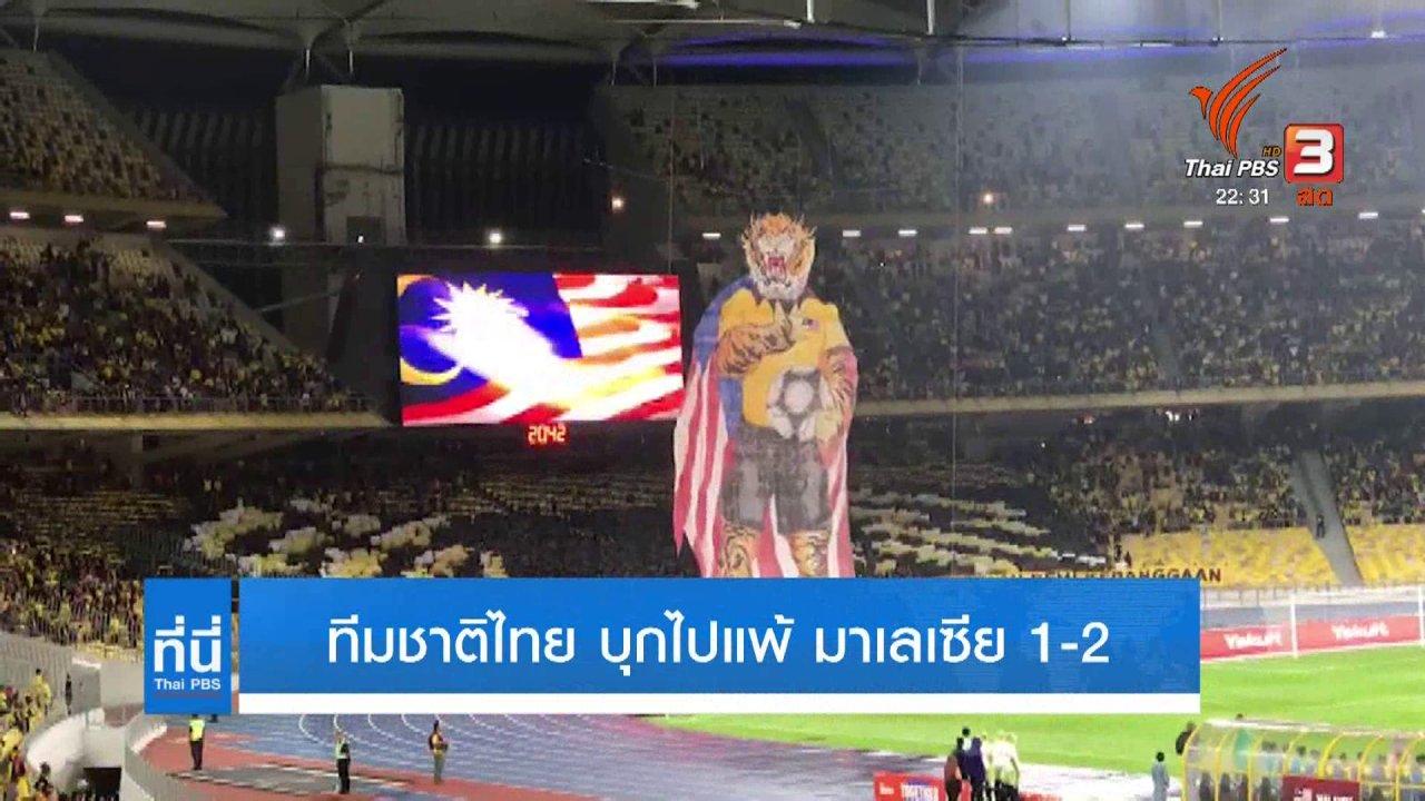 ที่นี่ Thai PBS - ทีมชาติไทย บุกไปแพ้ มาเลเซีย 1-2