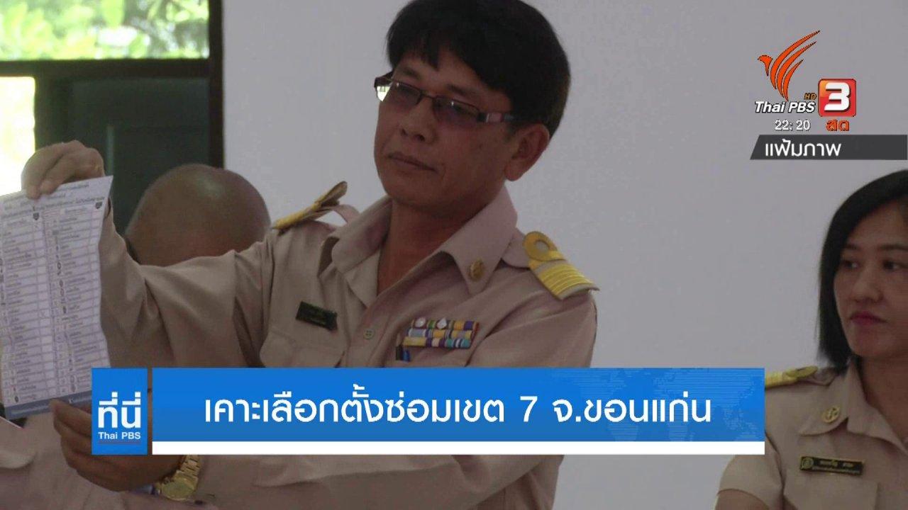 ที่นี่ Thai PBS - เคาะเลือกตั้งซ่อมเขต 7 จ.ขอนแก่น