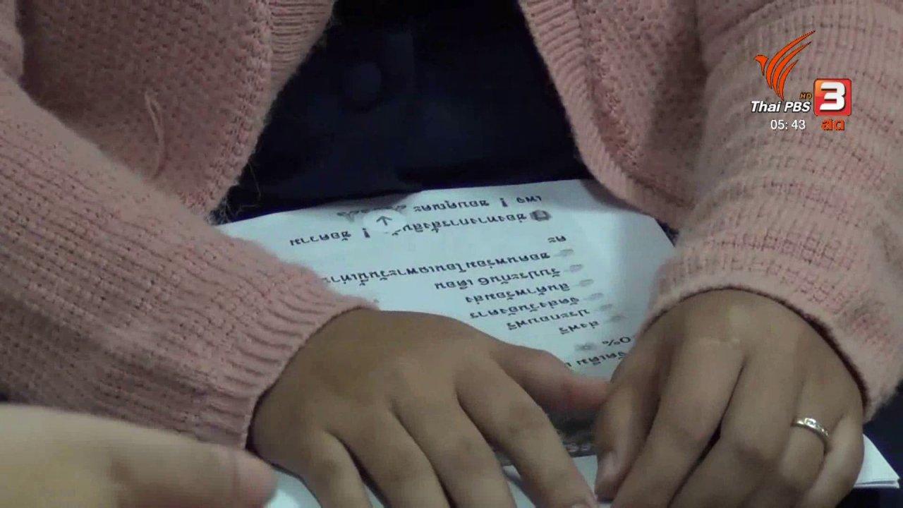 วันใหม่  ไทยพีบีเอส - เตือนภัยออนไลน์ : หลอกขายของเล่นเด็กผ่านเฟซบุ๊ก