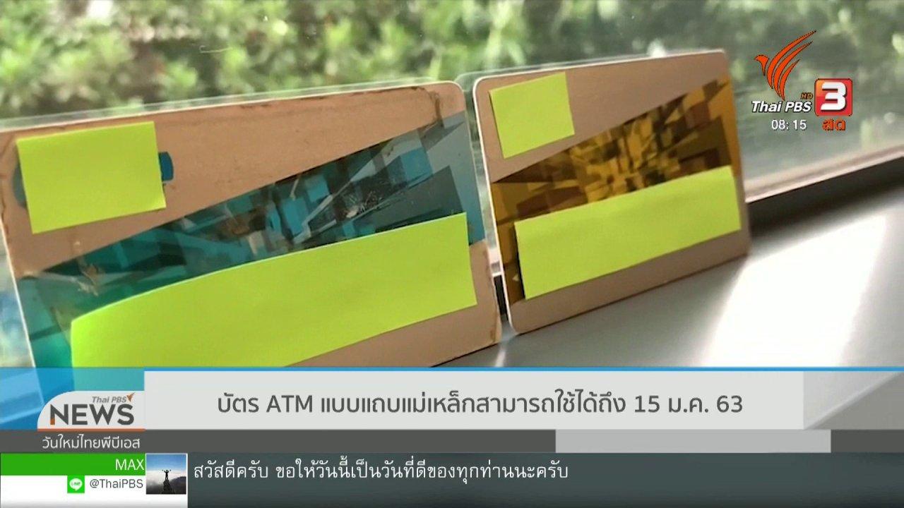 วันใหม่วาไรตี้ - จับตาข่าวเด่น : บัตร ATM แบบแถบแม่เหล็ก ใช้ได้ถึง 15 ม.ค. 63