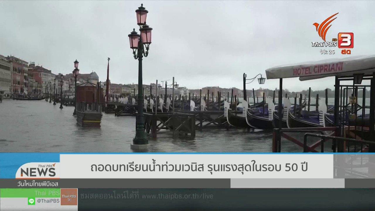 วันใหม่วาไรตี้ - จับตาข่าวเด่น : ถอดบทเรียนน้ำท่วมเวนิส รุนแรงสุดในรอบ 50 ปี