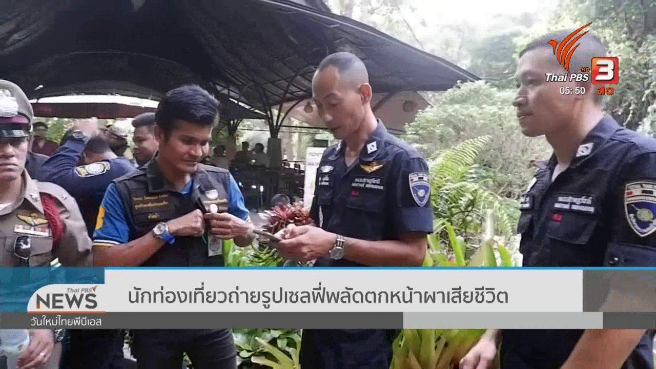 วันใหม่  ไทยพีบีเอส - นักท่องเที่ยวถ่ายรูปเซลฟี่พลัดตกหน้าผาเสียชีวิต