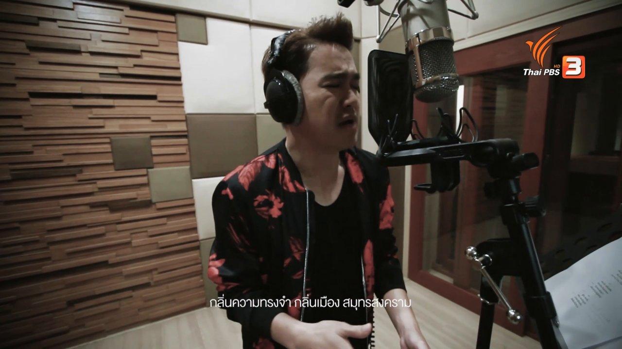 เพลงประจำเมือง - สินสมุทรสงคราม - จิรากร สมพิทักษ์