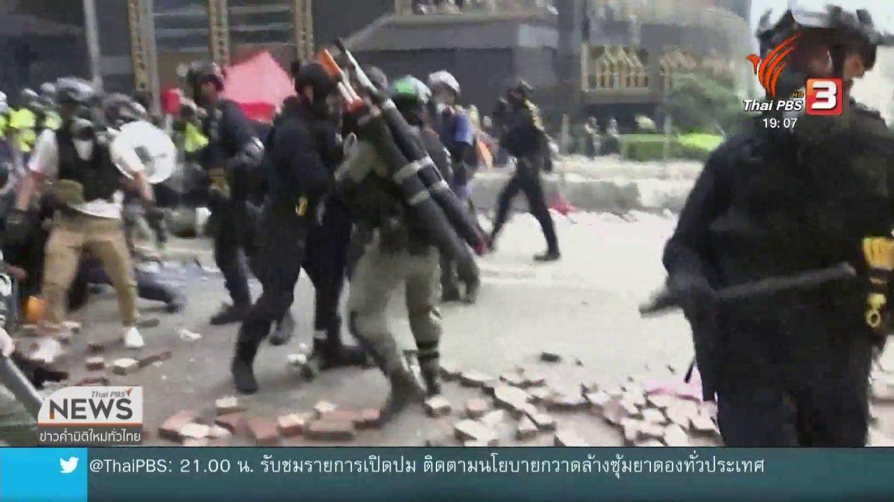 ข่าวค่ำ มิติใหม่ทั่วไทย - สถานการณ์รอบมหาวิทยาลัยฮ่องกงตึงเครียด